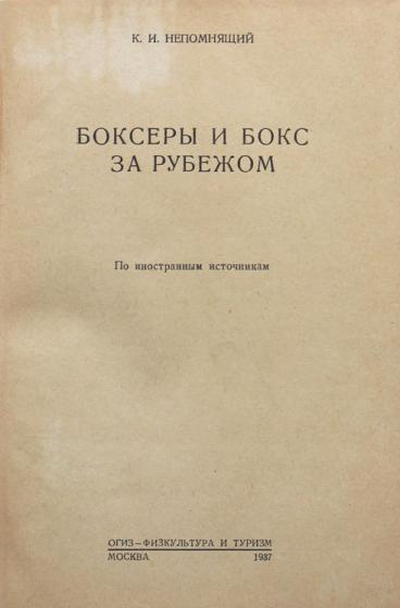 Непомнящий_-_БОКС_И_БОКСЁРЫ_ЗА_РУБЕЖОМ_1937_титульник
